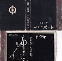 Japanese Boat Ship Restaurant Compass 2x Old Match Box Label s